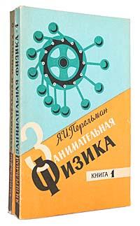 Занимательная физика (комплект из 2 книг)   Перельман Яков Исидорович  #1