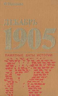 Декабрь 1905 | Рыженко Ф. #1