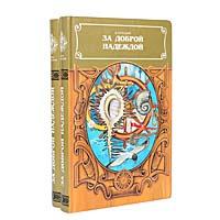 За доброй надеждой (комплект из 2 книг) | Конецкий Виктор Викторович  #1