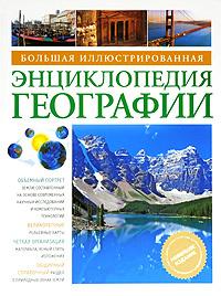 Большая иллюстрированная энциклопедия географии #1
