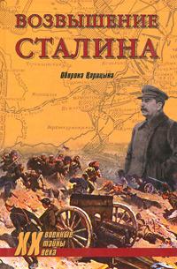 Возвышение Сталина. Оборона Царицына #1