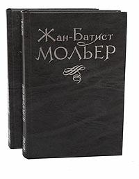 Жан-Батист Мольер. Избранное в 2 томах (комплект из 2 книг) | Мольер Жан-Батист  #1