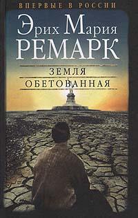 Земля обетованная | Ремарк Эрих Мария #1