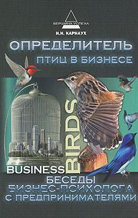 Определитель птиц в бизнесе. Беседы бизнес-психолога с предпринимателями  #1