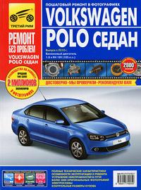 Volkswagen Polo седан. Руководство по эксплуатации, техническому обслуживанию и ремонту | Погребной Сергей #1
