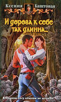 И дорога к себе так длинна... | Баштовая Ксения Николаевна  #1
