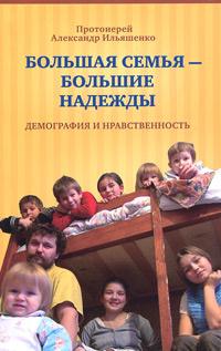 Большая семья - большие надежды. Демография и нравственность  #1