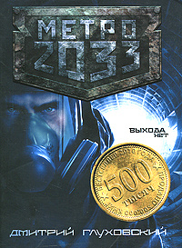 Метро 2033   Глуховский Дмитрий Алексеевич #1
