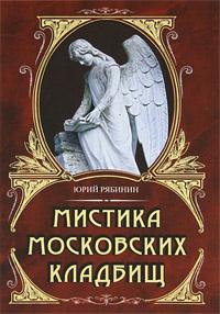 Мистика московских кладбищ #1