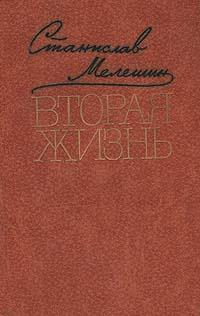 Вторая жизнь | Мелешин Станислав Васильевич #1