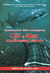 Применение Web-стандартов CSS и Ajax для больших сайтов #1
