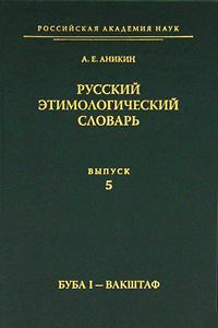 Русский этимологический словарь. Выпуск 5. Буба I - Вакштаф  #1