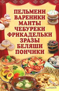 Пельмени, вареники, манты, чебуреки, фрикадельки, зразы, беляши, пончики  #1