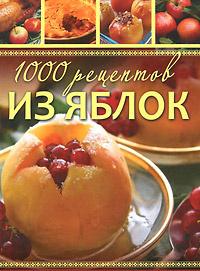 1000 рецептов из яблок #1