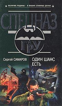 Один шанс есть | Самаров Сергей Васильевич #1
