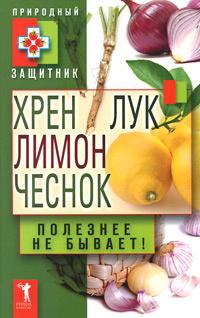 Хрен, лимон, лук, чеснок. Полезнее не бывает! #1