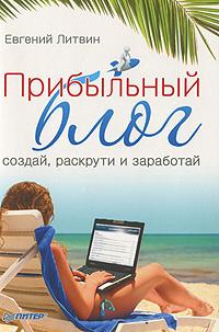 Прибыльный блог. Создай, раскрути и заработай | Литвин Евгений Николаевич  #1
