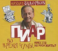 Пиар во время чумы, или Кому на Руси жить? (аудиокнига MP3) | Задорнов Михаил Николаевич  #1