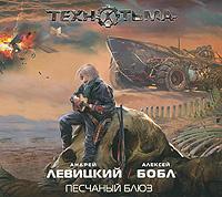 Песчаный блюз (аудиокнига MP3) | Левицкий Андрей Юрьевич, Бобл Алексей  #1