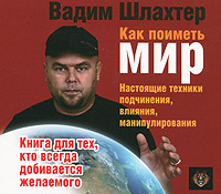 Как поиметь мир (аудиокнига MP3) | Шлахтер Вадим Вадимович  #1