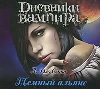 Дневники вампира. Темный альянс (аудиокнига MP3) | Лапп Э., Калабина Елена  #1