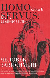 Homo Servus. Человек зависимый | Данилин Александр Геннадьевич  #1