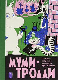 Муми-тролли. Полное собрание комиксов в 5 томах. Том 2   Янссон Туве Марика  #1