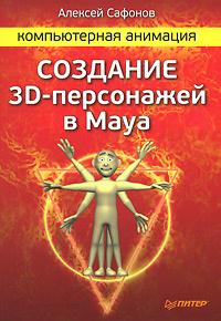 Компьютерная анимация. Создание 3D-персонажей в Maya | Сафонов Алексей Юрьевич  #1