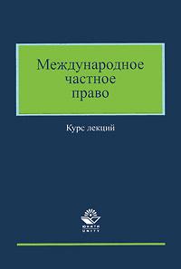 Международное частное право | Гасанов Карим Кадырович, Шмаков Виктор Николаевич  #1