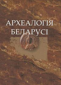 Археалогiя Беларусi. Энцыклапедыя. У 2 тамах. Том 2. Л-Я #1
