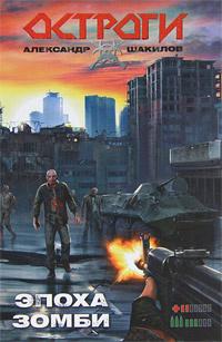 Эпоха зомби   Шакилов Александр #1