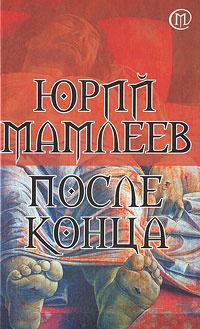 После конца   Мамлеев Юрий Витальевич #1