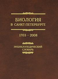 Биология в Санкт-Петербурге. 1703—2008. Энциклопедический словарь  #1