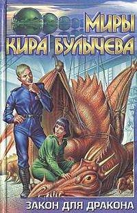 Закон для дракона   Булычев Кир #1