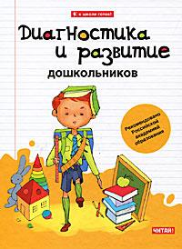 Диагностика и развитие дошкольников #1