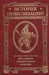 История цивилизации: Быт и нравы древних Греков и Римлян | Велишский Франтишек Ф.  #1