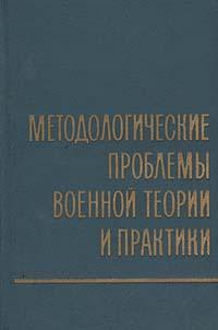 Методологические проблемы военной теории и практики #1