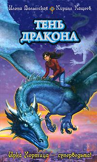 Тень дракона   Волынская Илона, Кащеев Кирилл #1