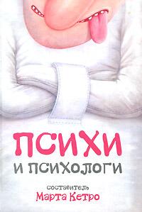Психи и психологи | Кетро Марта, Романова Марьяна #1