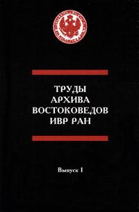 Труды архива востоковедов ИВР РАН. Выпуск 1 #1