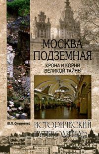 Москва подземная. Крона и корни великой тайны   Супруненко Юрий Павлович  #1