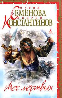 Меч мертвых   Константинов Андрей Дмитриевич, Семенова Мария Васильевна  #1