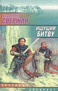 Ищущий Битву   Свержин Владимир Игоревич #1