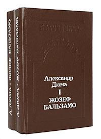 Жозеф Бальзамо (комплект из 2 книг) | Дюма Александр #1