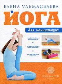 Йога для начинающих | Ульмасбаева Елена #1