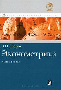 Эконометрика. Книга 2. Части 3 и 4 | Носко Владимир Петрович  #1