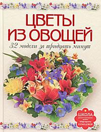 Цветы из овощей. 32 модели за тридцать минут #1