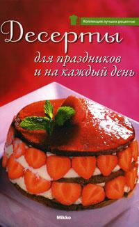 Десерты для праздников и на каждый день #1