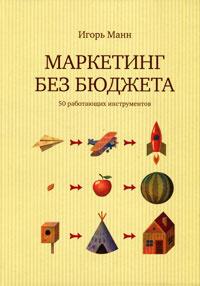 Маркетинг без бюджета. 50 работающих инструментов | Манн Игорь Борисович  #1