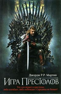 Игра престолов | Мартин Джордж Рэймонд Ричард #1